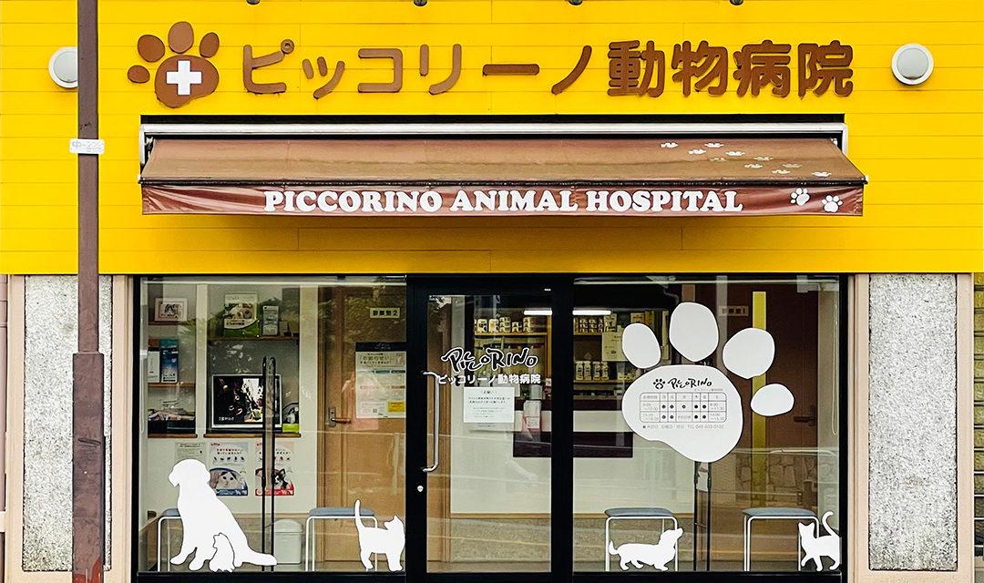 ピッコリーノ動物病院